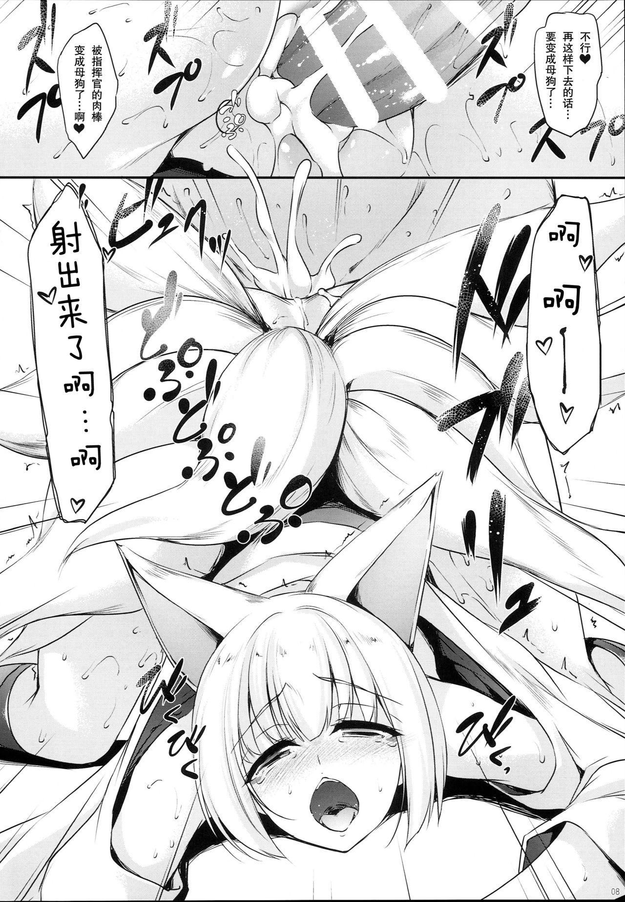 Ao Sakura 8