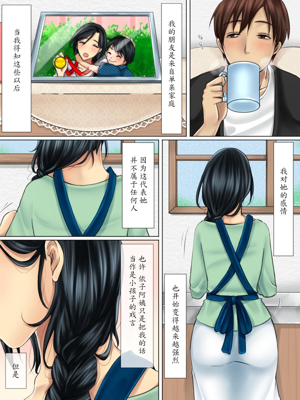 Shinyuu no Hahaoya wa Ore no Koibito 3