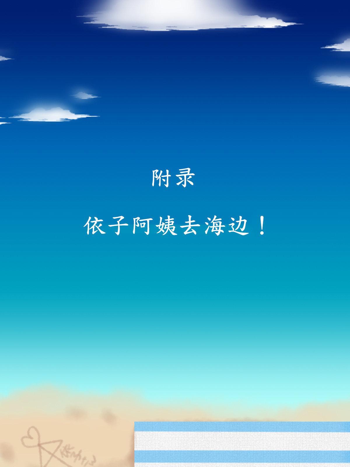 Shinyuu no Hahaoya wa Ore no Koibito 42