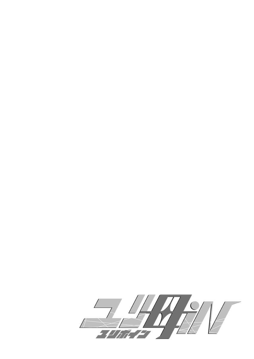 3話前編22頁【母子相姦・毒母百合】ユリ母iN(ユリボイン) Vol. 3 - Part 1 1