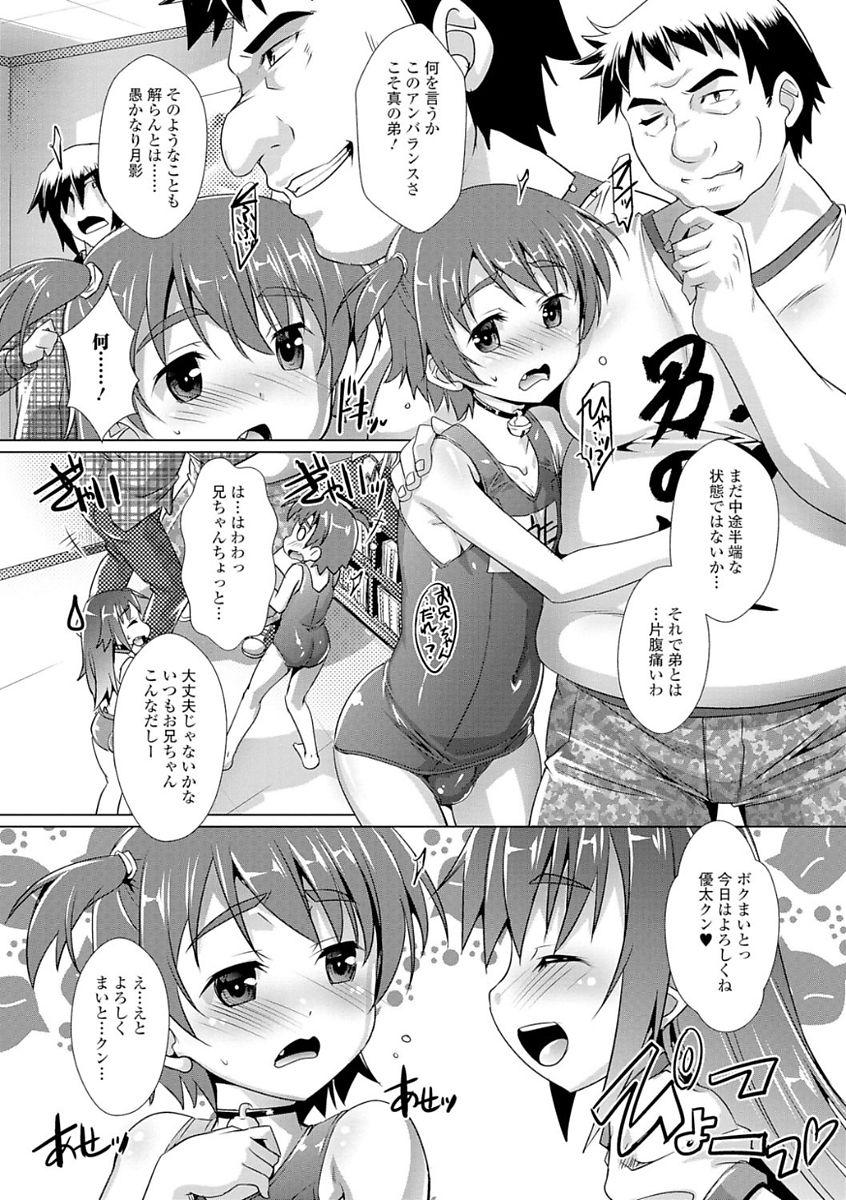 Gekkan Web Otoko no Ko-llection! S Vol. 21 23