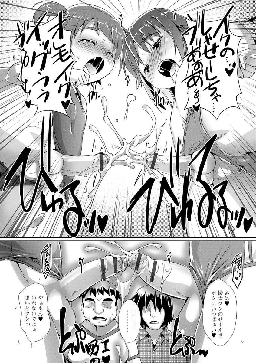 Gekkan Web Otoko no Ko-llection! S Vol. 21 27