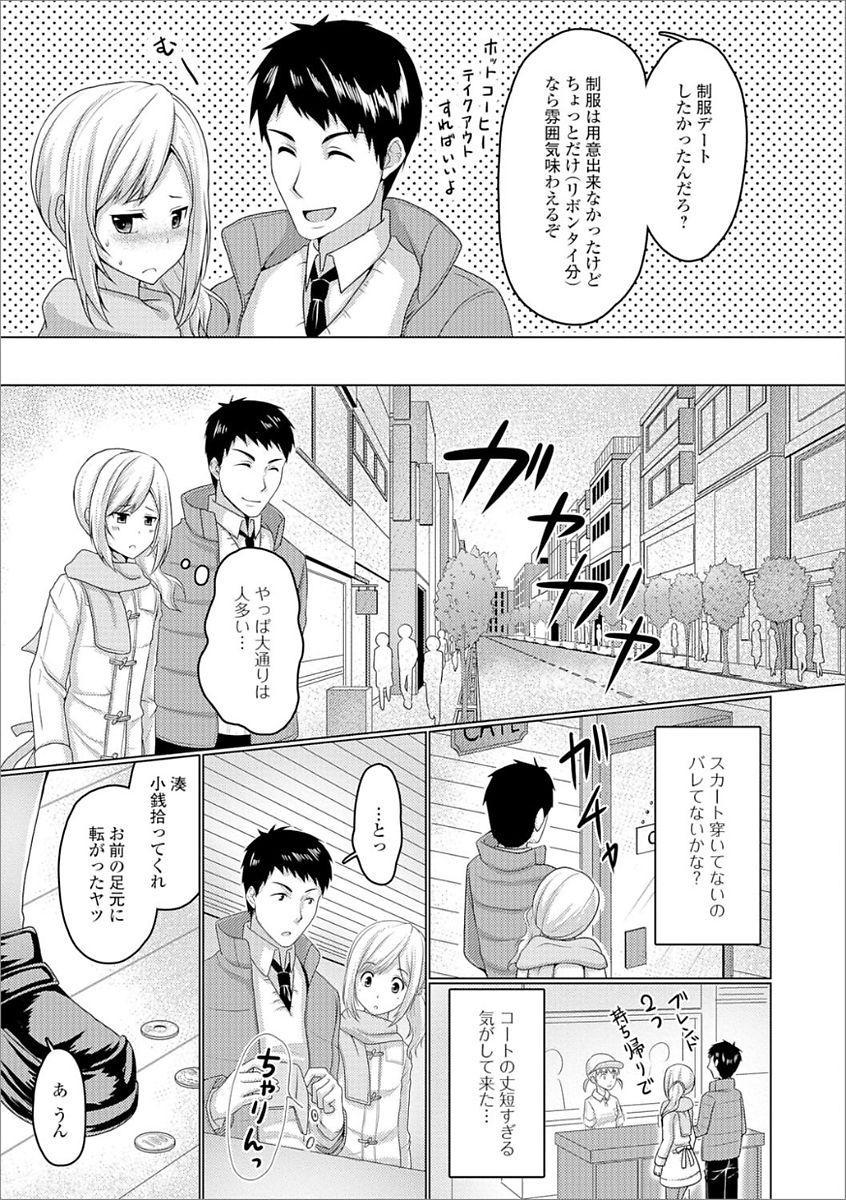 Gekkan Web Otoko no Ko-llection! S Vol. 21 58