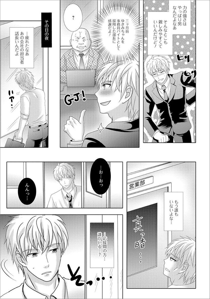 Gekkan Web Otoko no Ko-llection! S Vol. 21 74