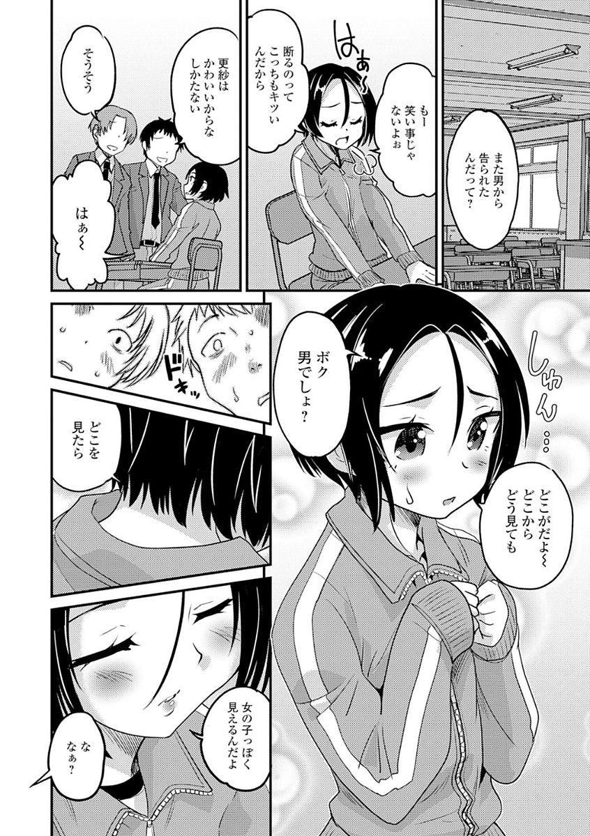 Gekkan Web Otoko no Ko-llection! S Vol. 21 7