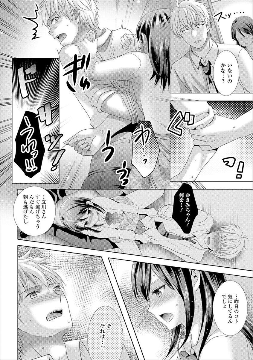 Gekkan Web Otoko no Ko-llection! S Vol. 21 79