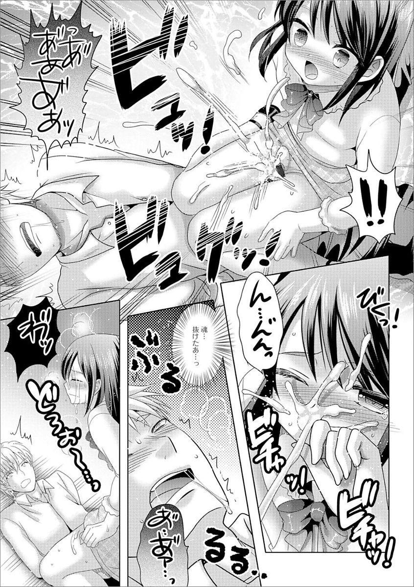 Gekkan Web Otoko no Ko-llection! S Vol. 21 84