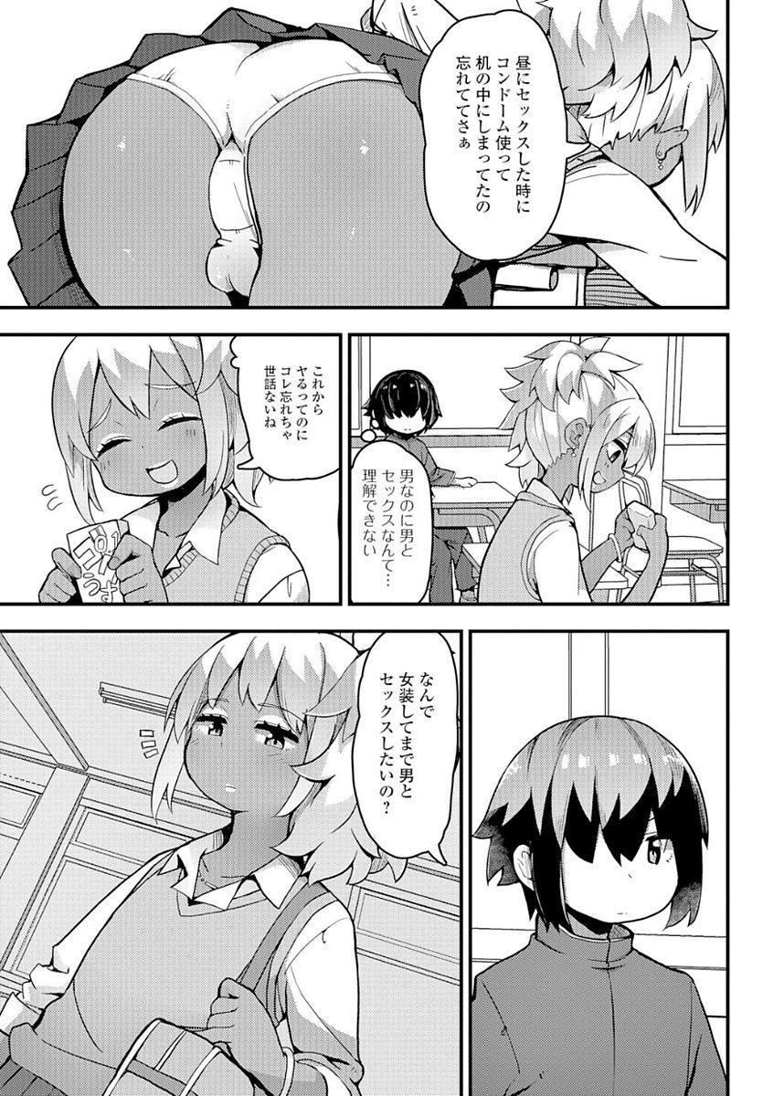 Gekkan Web Otoko no Ko-llection! S Vol. 21 94