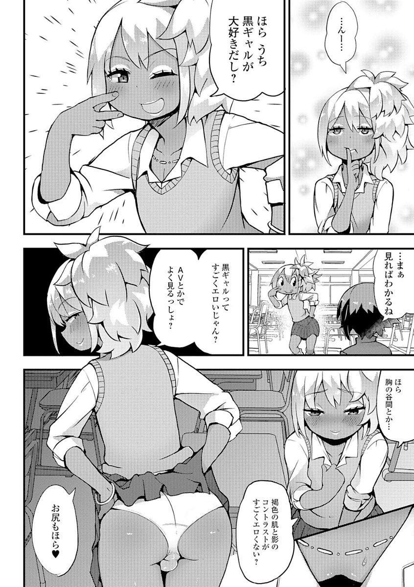 Gekkan Web Otoko no Ko-llection! S Vol. 21 95