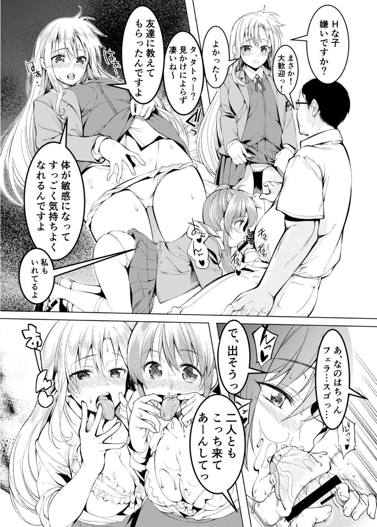 J● no Aida de Inmon Sokuiki Hayattete Mecha Enjo Shita!! 14