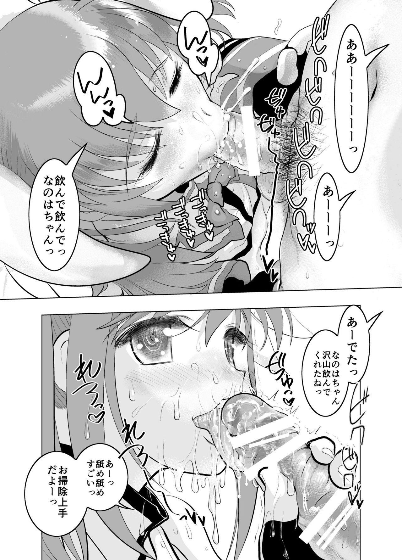 J● no Aida de Inmon Sokuiki Hayattete Mecha Enjo Shita!! 25