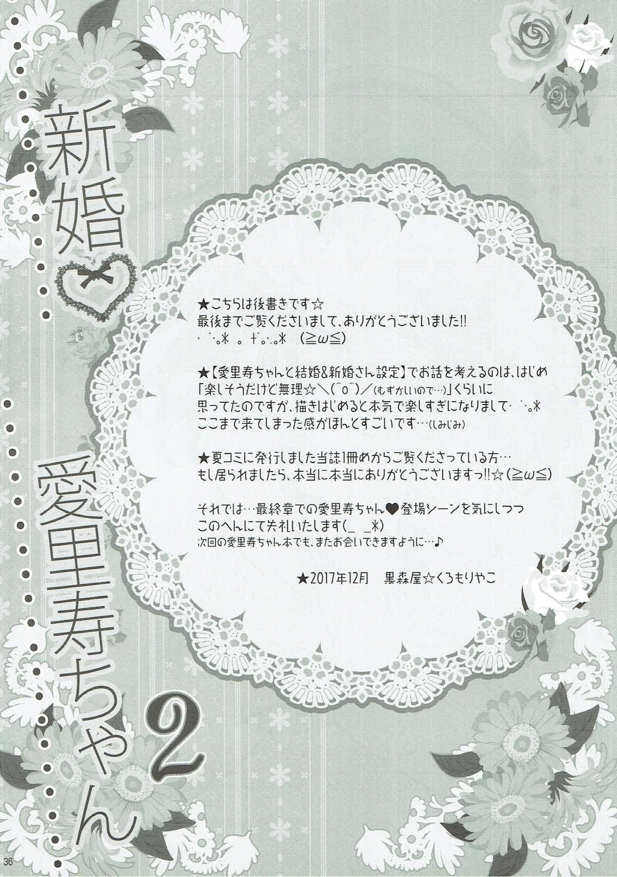 Shinkon Arisu-chan 2 33