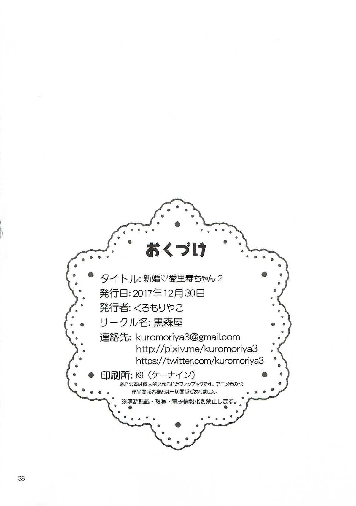 Shinkon Arisu-chan 2 35
