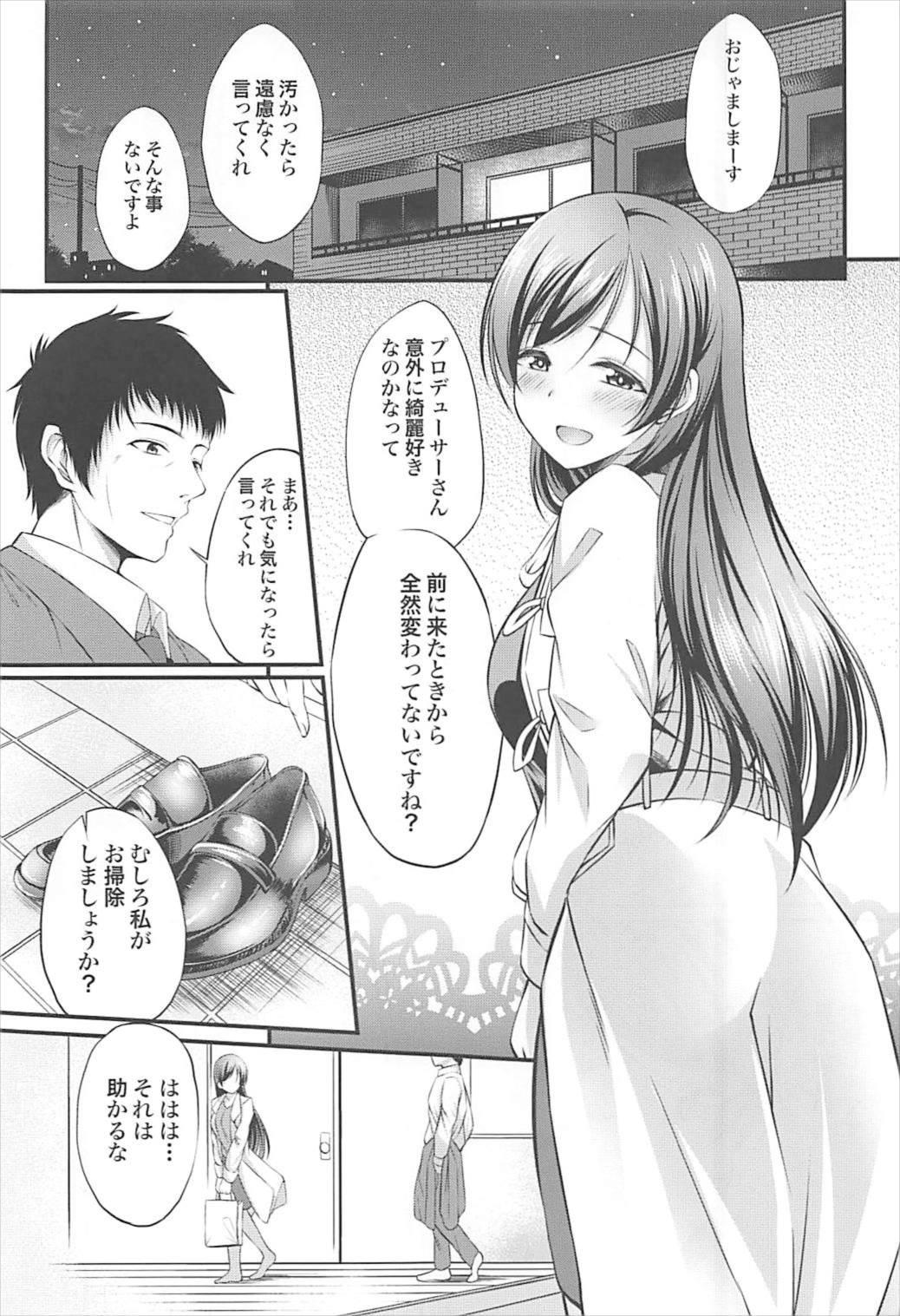 Santa Cos Minami to Ecchisuru Hon 1