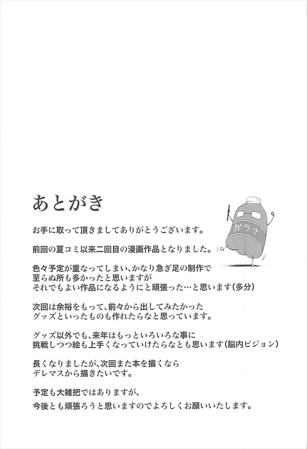 Santa Cos Minami to Ecchisuru Hon 21