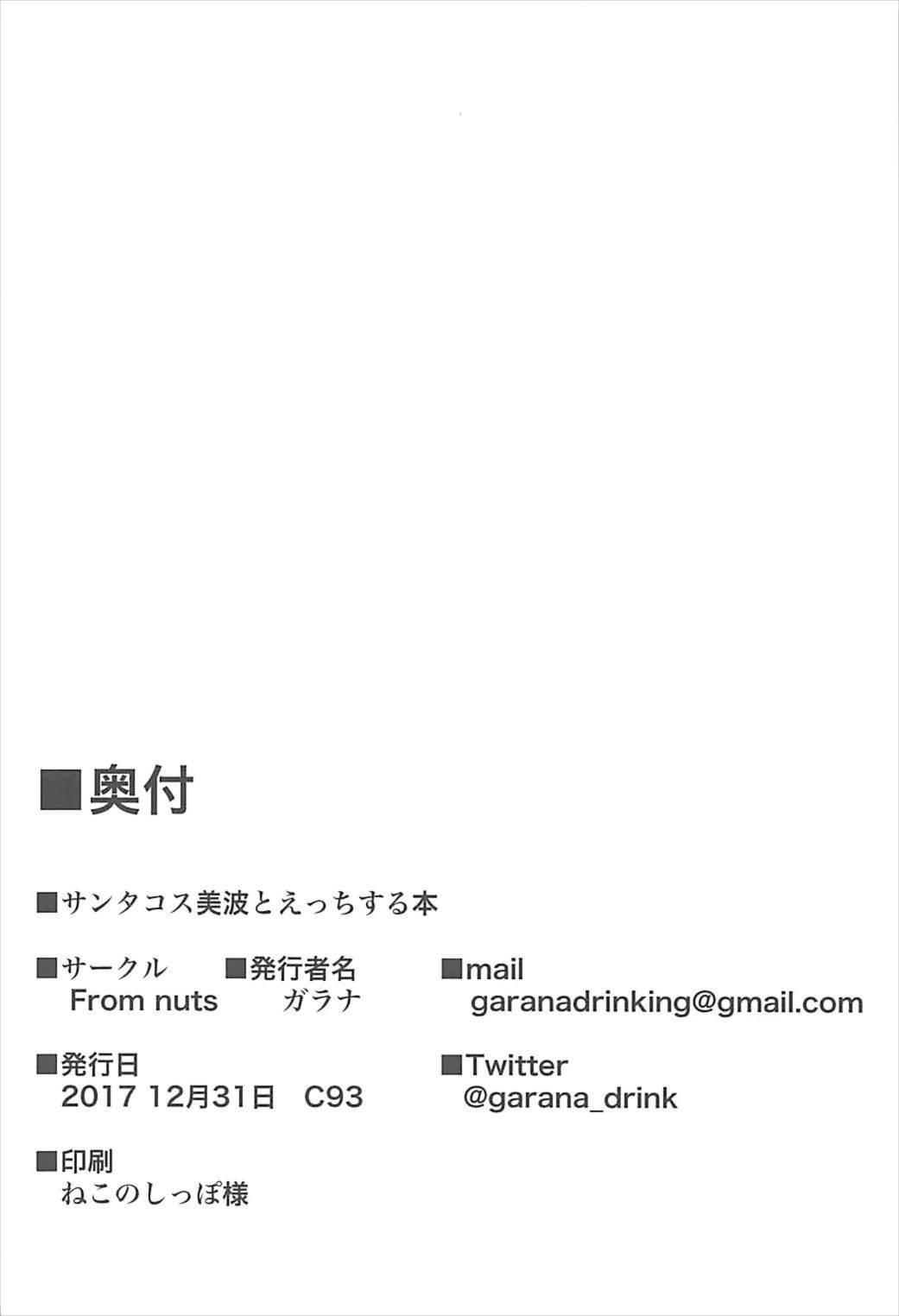 Santa Cos Minami to Ecchisuru Hon 22