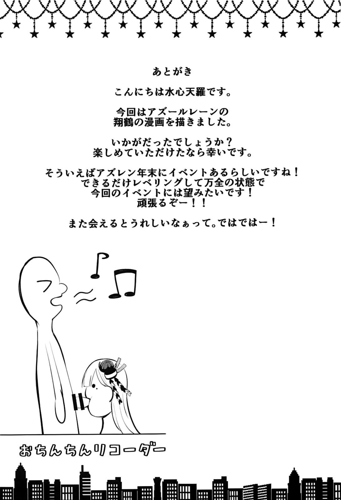 Ecchi na Shoukaku wa Dame desu ka? 16