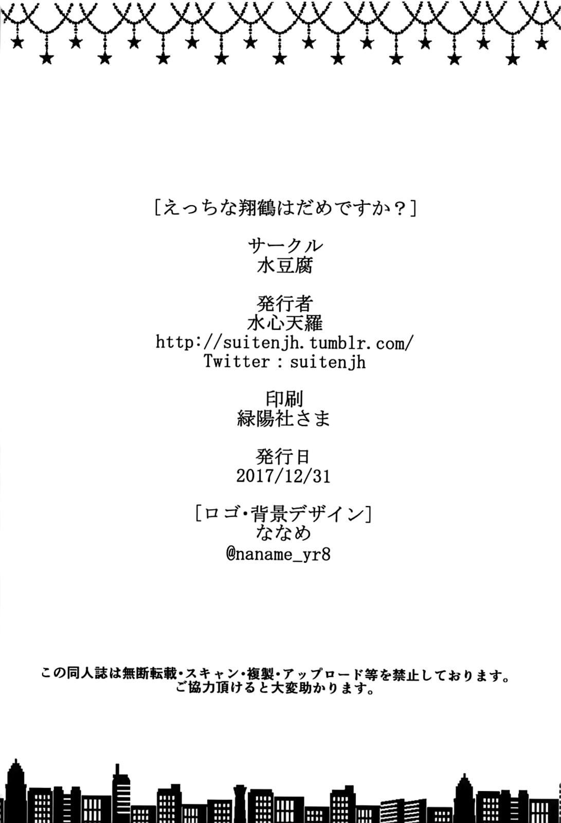 Ecchi na Shoukaku wa Dame desu ka? 17