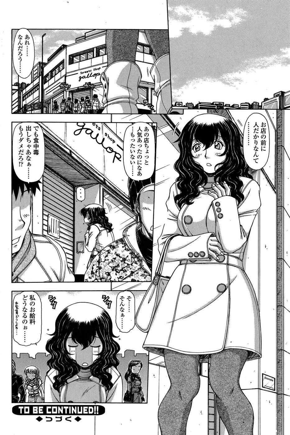 COMIC SIGMA 2009-01 Vol.28 110