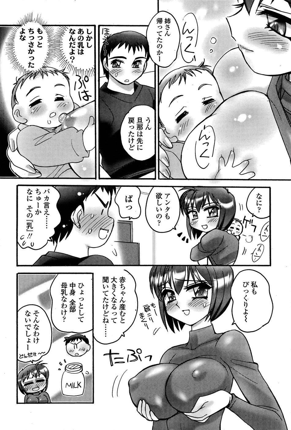 COMIC SIGMA 2009-01 Vol.28 128