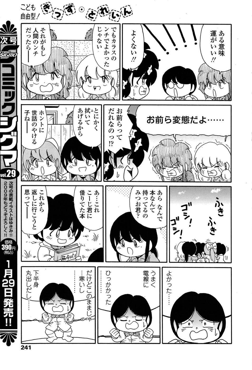 COMIC SIGMA 2009-01 Vol.28 145