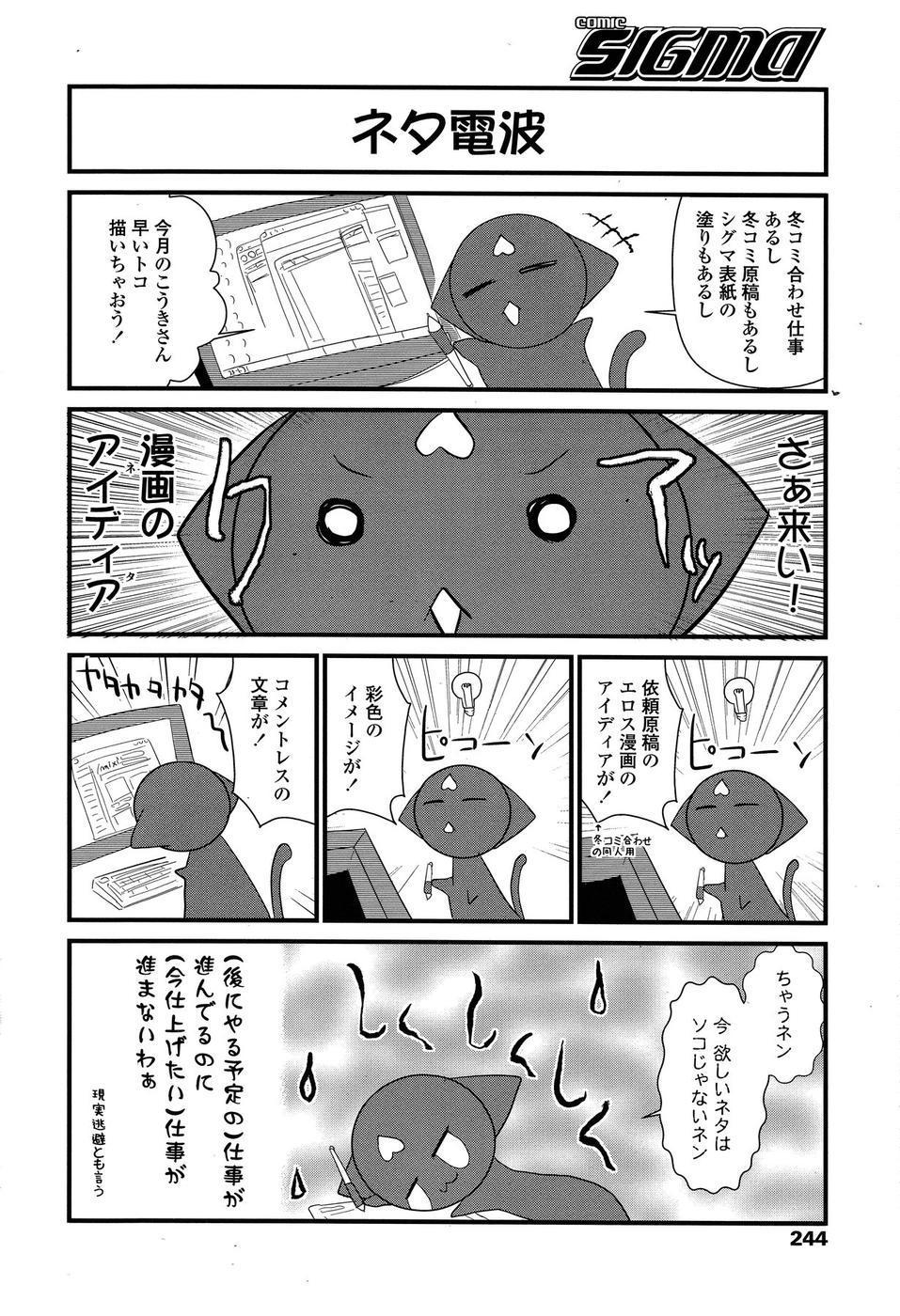 COMIC SIGMA 2009-01 Vol.28 148