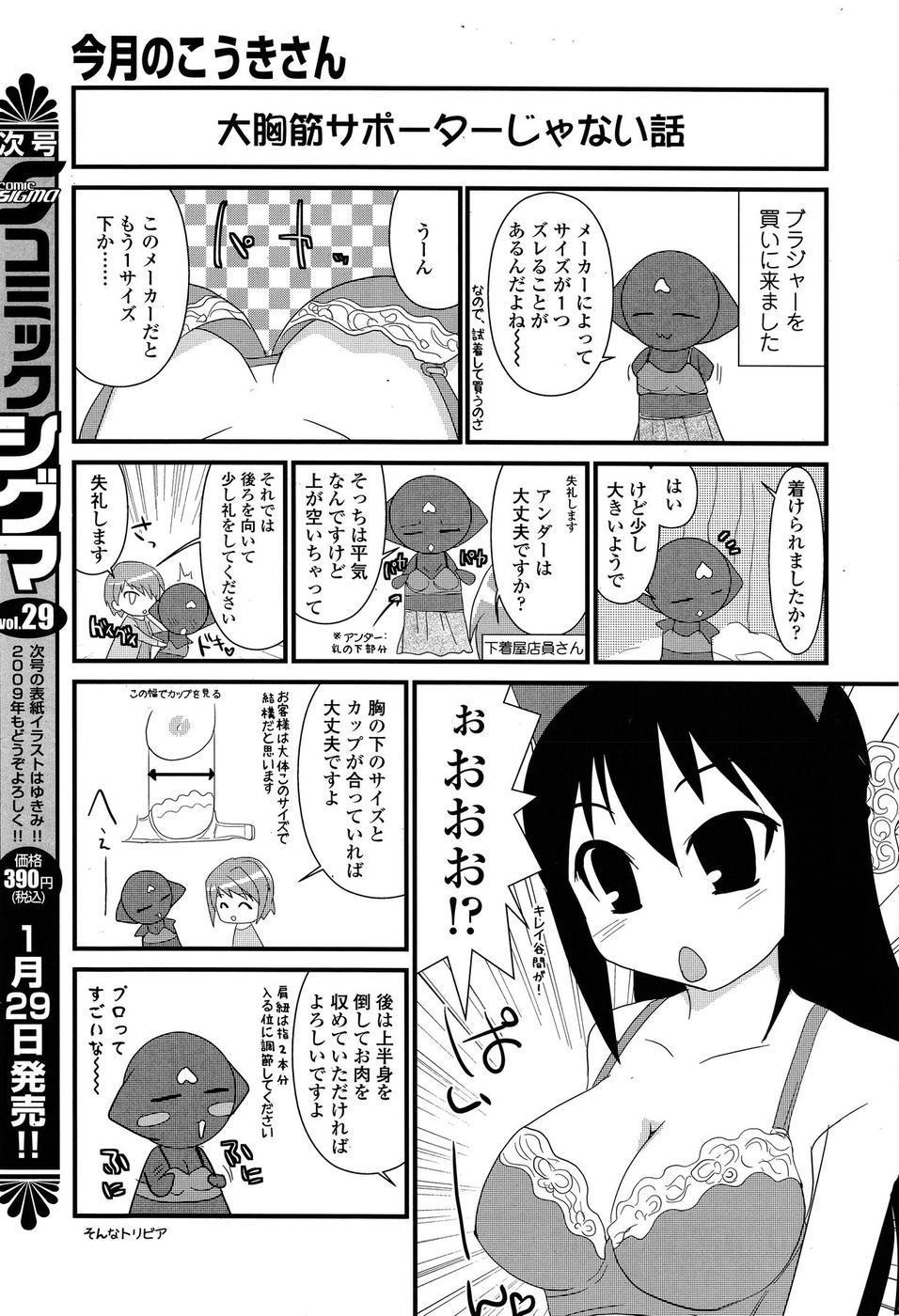 COMIC SIGMA 2009-01 Vol.28 149