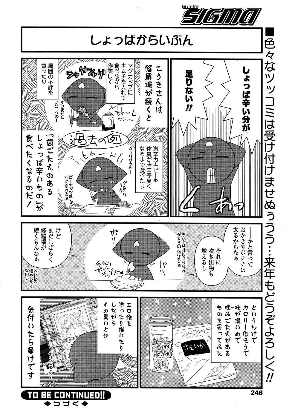COMIC SIGMA 2009-01 Vol.28 150
