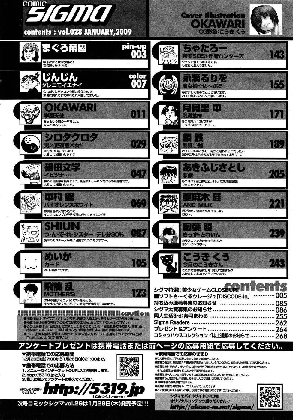 COMIC SIGMA 2009-01 Vol.28 151