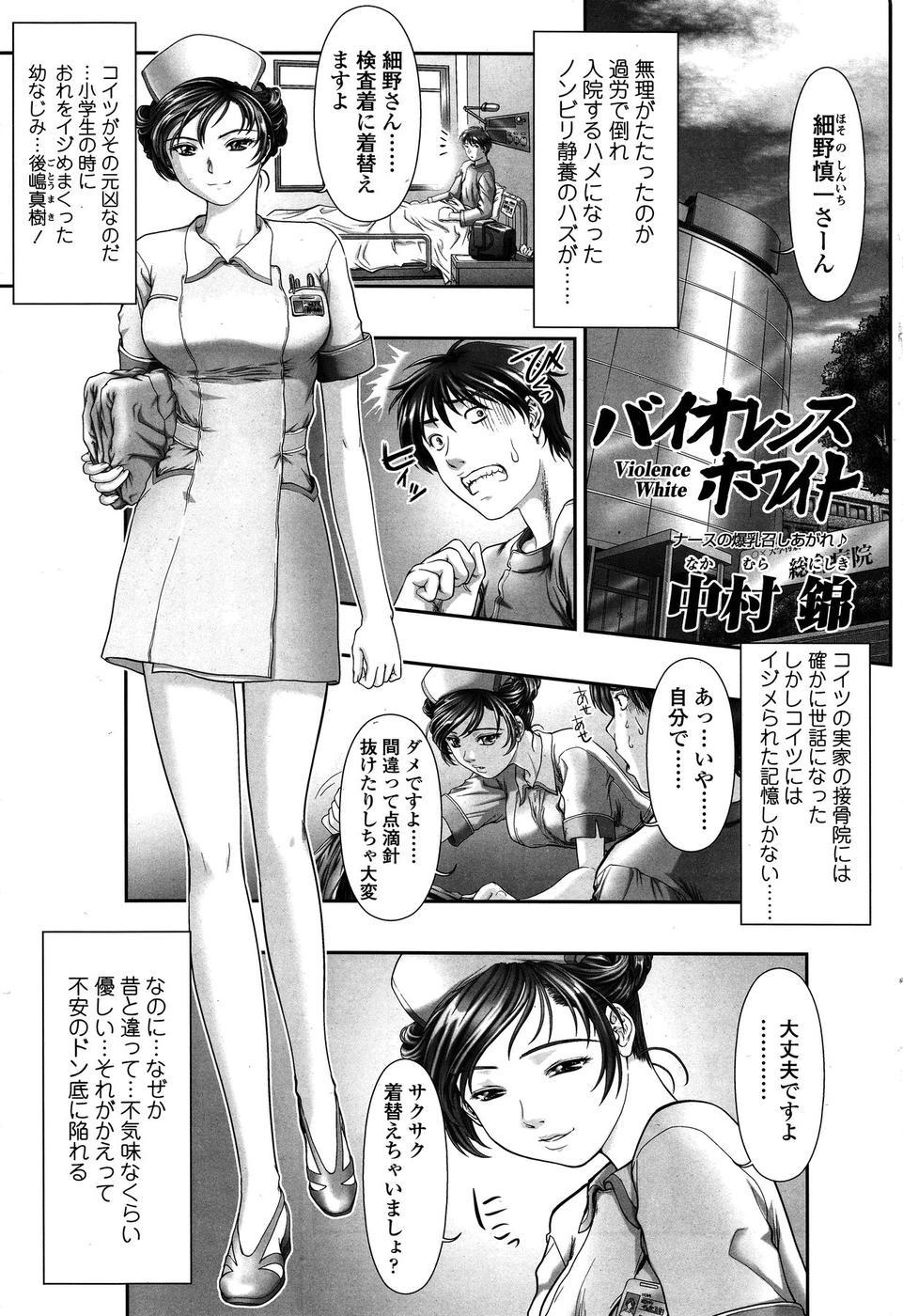 COMIC SIGMA 2009-01 Vol.28 21