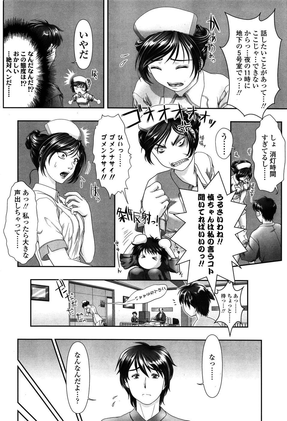 COMIC SIGMA 2009-01 Vol.28 24