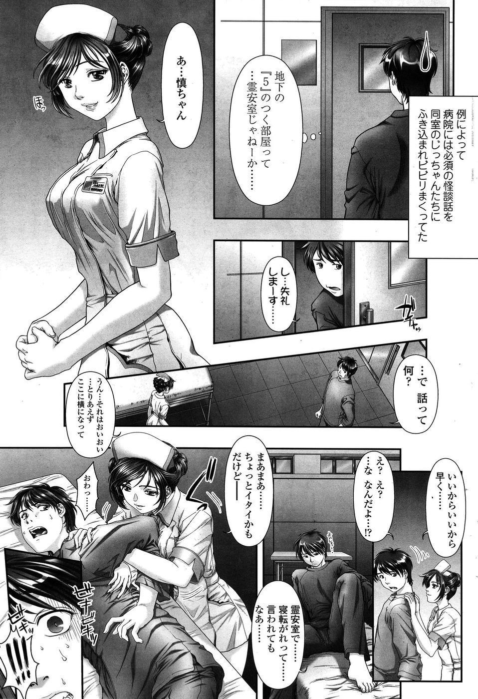 COMIC SIGMA 2009-01 Vol.28 25