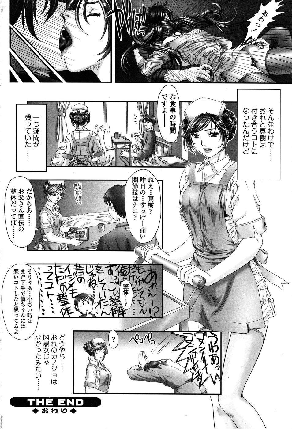 COMIC SIGMA 2009-01 Vol.28 36