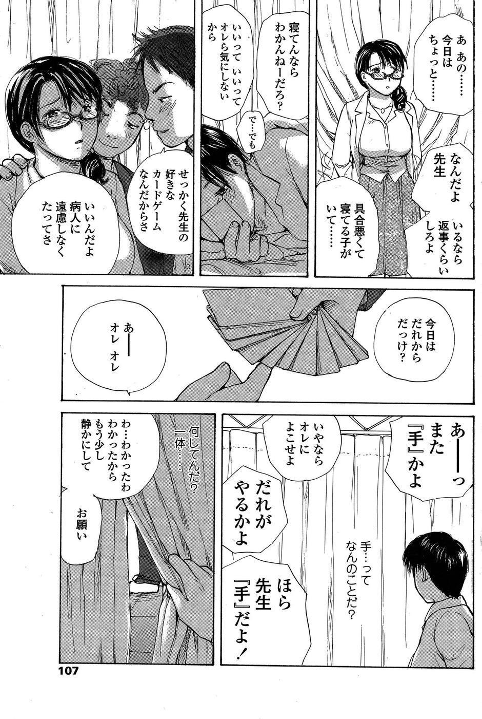 COMIC SIGMA 2009-01 Vol.28 39