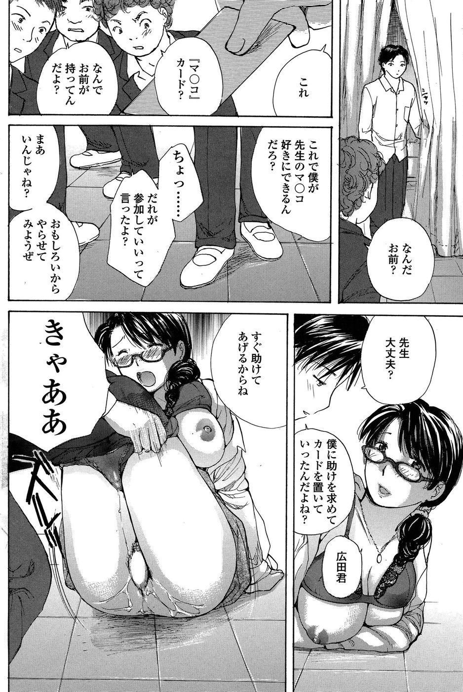 COMIC SIGMA 2009-01 Vol.28 46