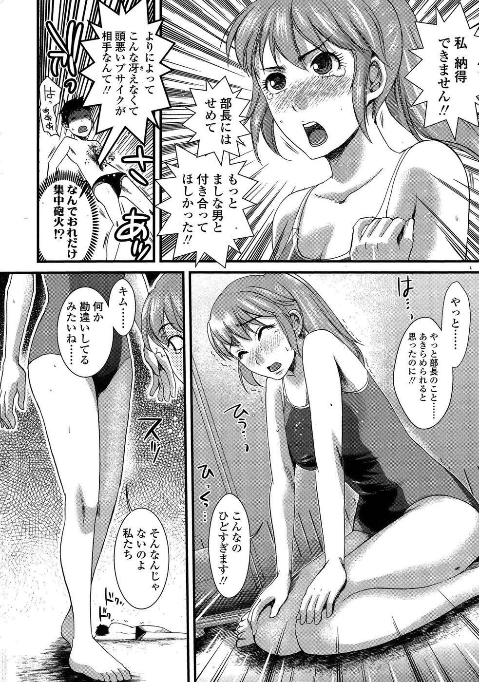 COMIC SIGMA 2009-01 Vol.28 8