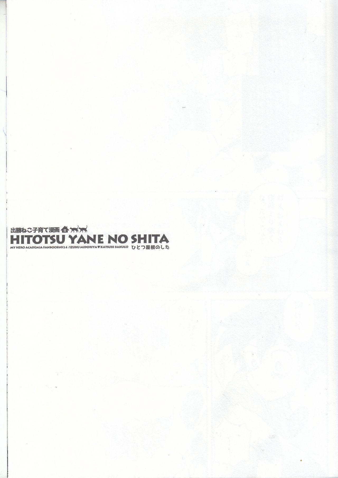 Hitotsu Yane no Shita 9