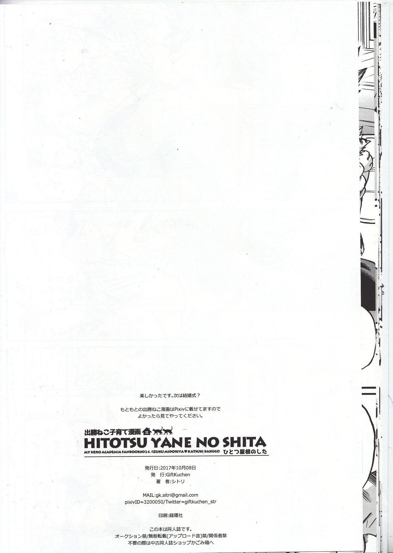 Hitotsu Yane no Shita 15