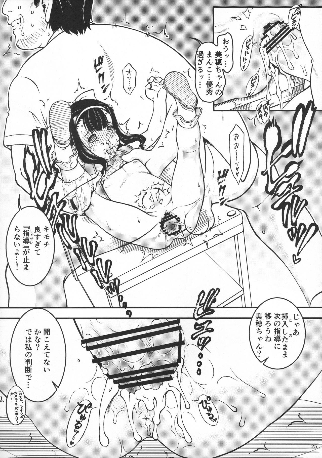 Heisei 29-nendo Tokushu Ginou Yuushuu Seito Shidou Youkou 26