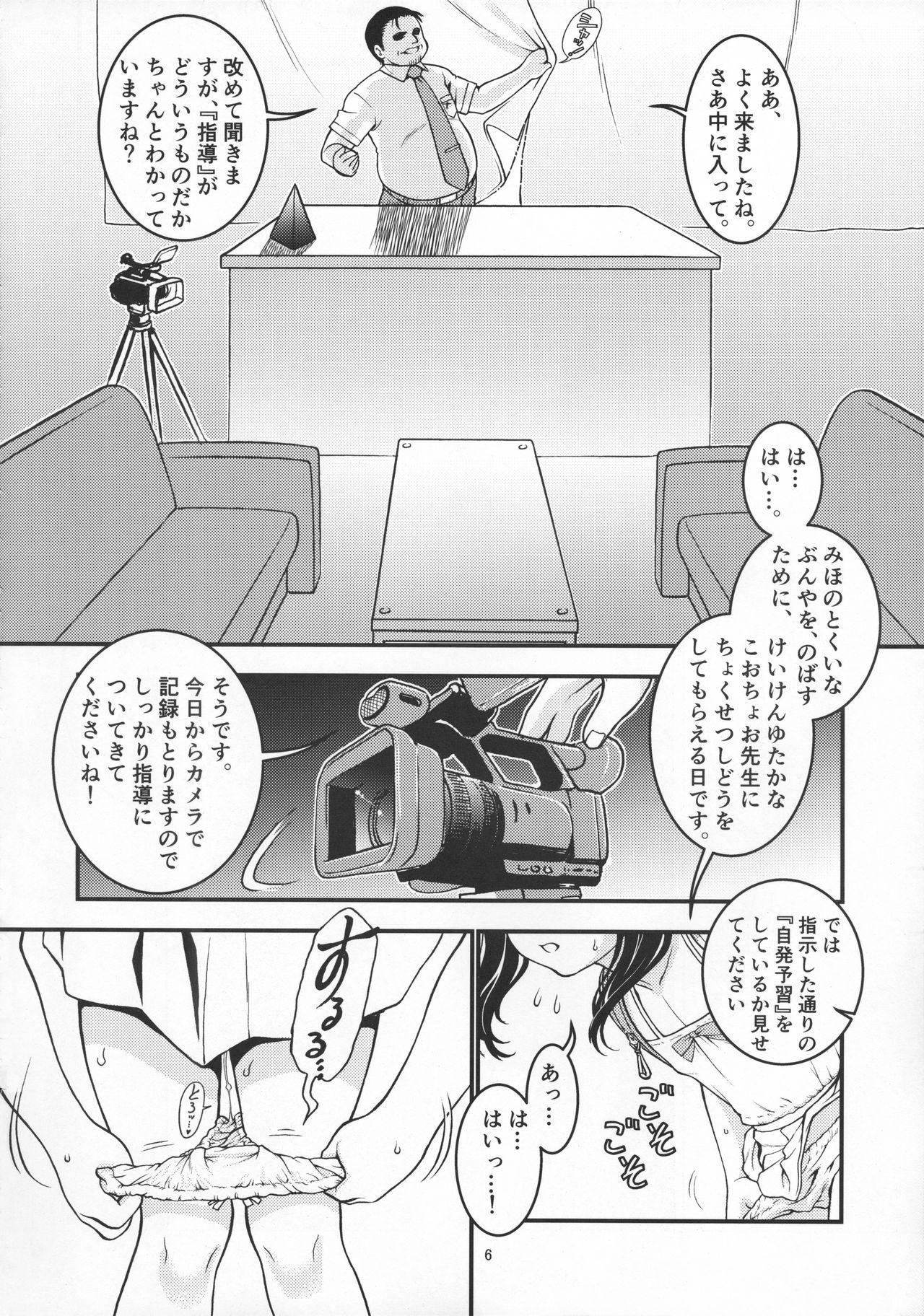 Heisei 29-nendo Tokushu Ginou Yuushuu Seito Shidou Youkou 7