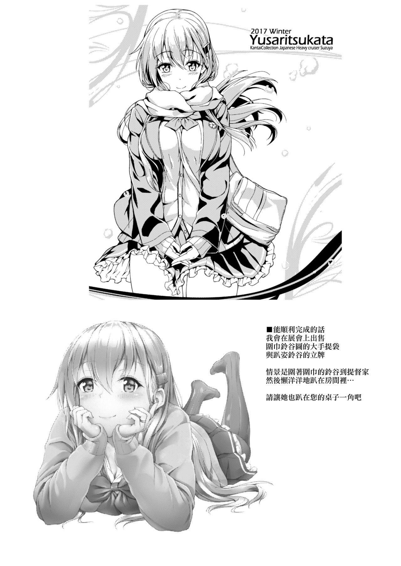 Guutara Suzuya no Manekarezaru Kyaku 27