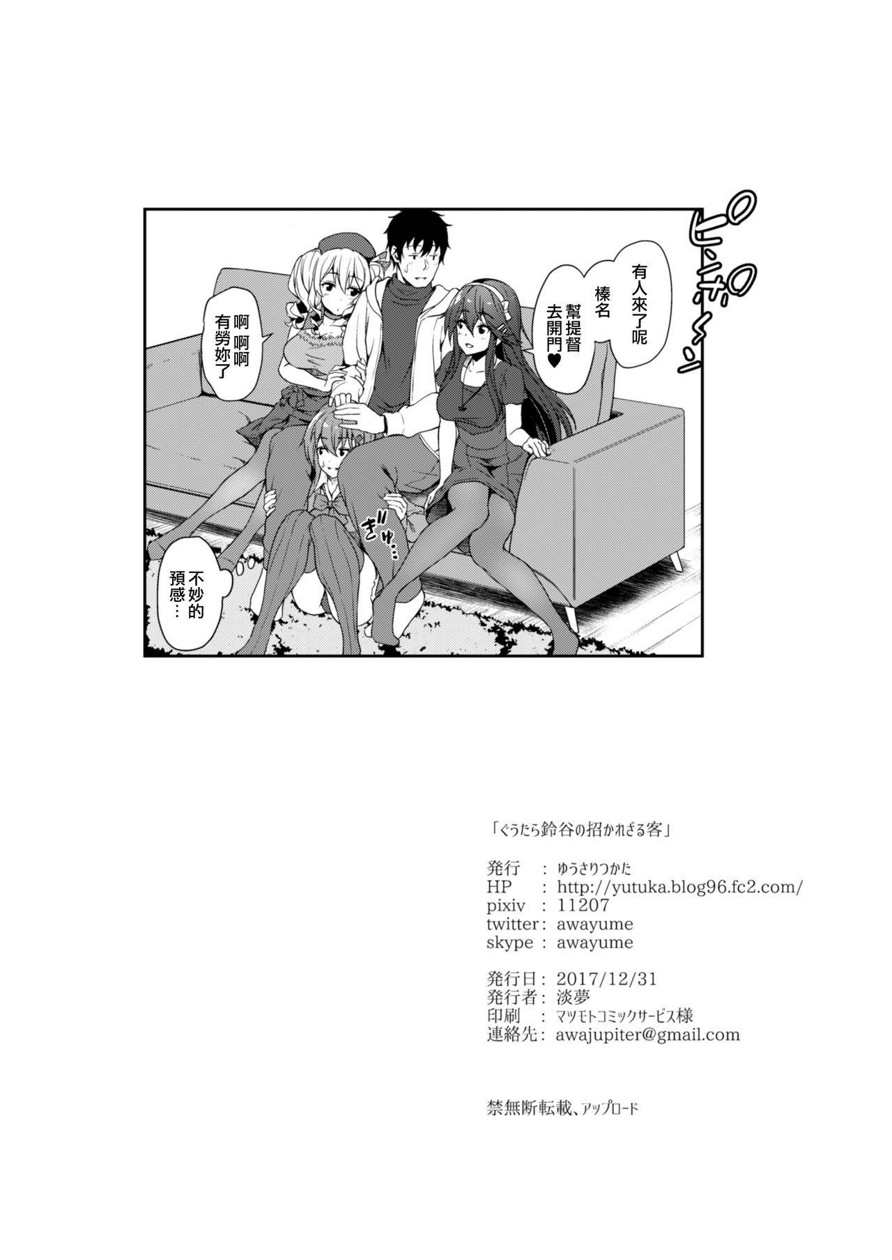 Guutara Suzuya no Manekarezaru Kyaku 29