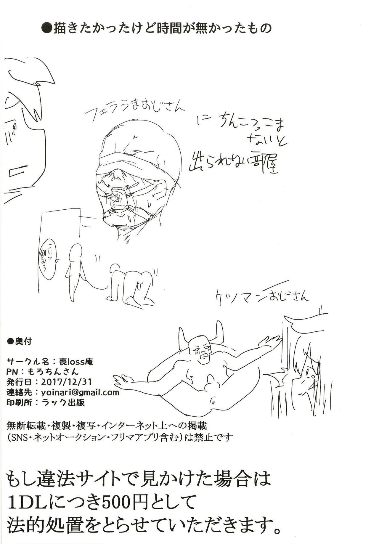 Master, Pakohame Shiyo 21
