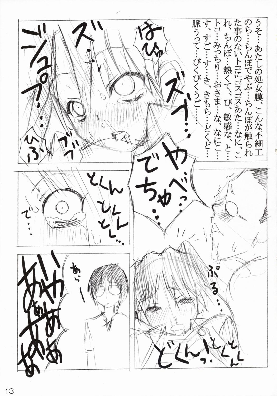 Hetare Isako to Kichikuou Yasako-san 11