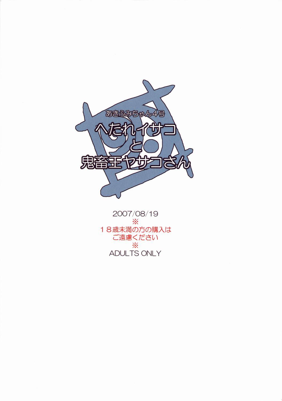 Hetare Isako to Kichikuou Yasako-san 17