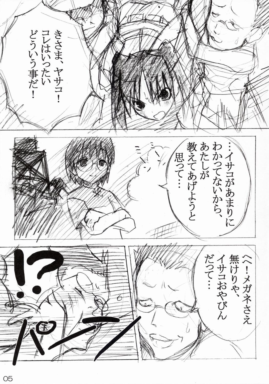 Hetare Isako to Kichikuou Yasako-san 3