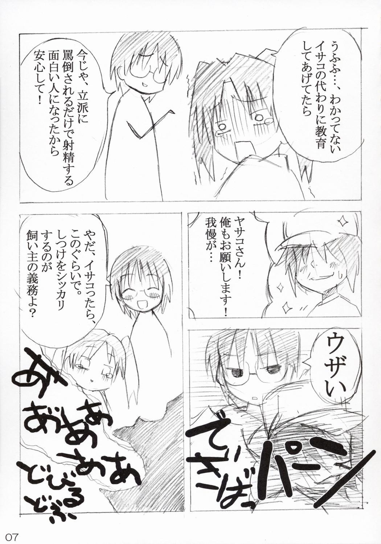 Hetare Isako to Kichikuou Yasako-san 5