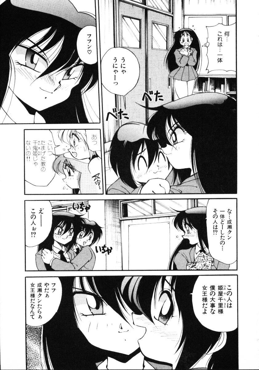 Inyoku Gedou Taimaden Hyakkihime Suisan!! 100