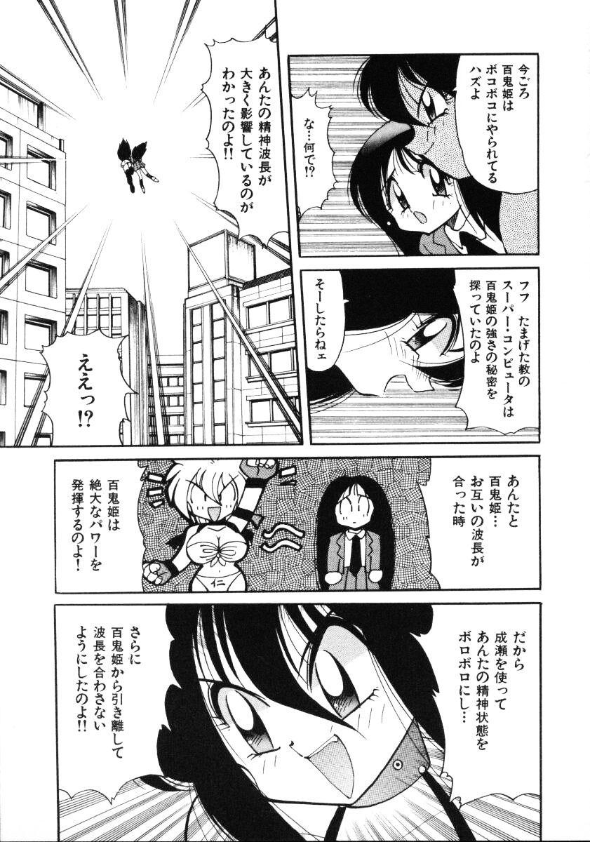 Inyoku Gedou Taimaden Hyakkihime Suisan!! 112
