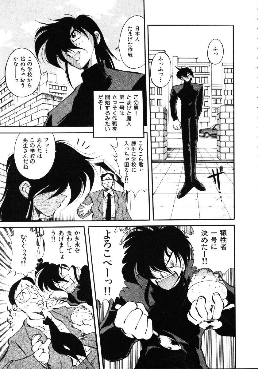 Inyoku Gedou Taimaden Hyakkihime Suisan!! 12